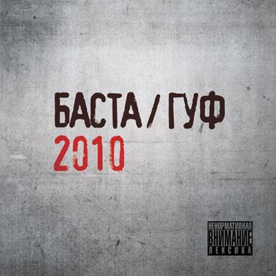 постер к альбому Баста/Гуф
