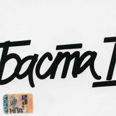 постер к альбому Баста I