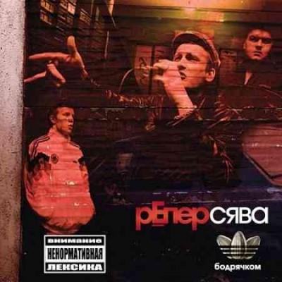 постер к альбому Бодрячком