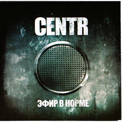 Centr  - Эфир в Норме (2008)