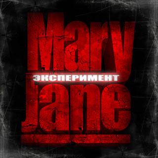 постер к альбому Эксперимент