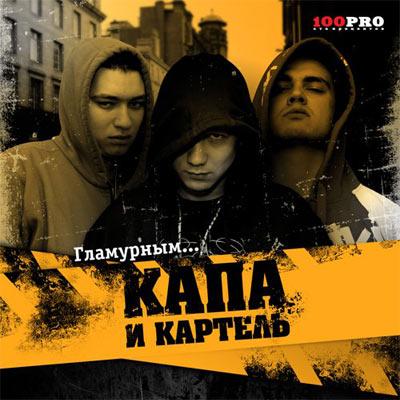 http://rap-portal.org.ua/images/albums/glamurnim.jpg