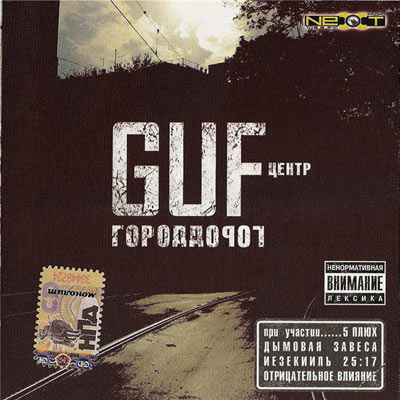 постер к альбому Город Дорог