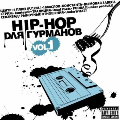 постер к альбому Хип-Хоп для Гурманов Vol. 1