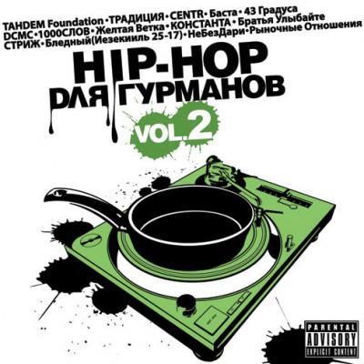 постер к альбому Хип-Хоп для Гурманов Vol. 2