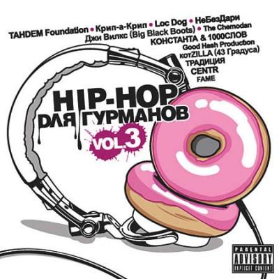 постер к альбому Хип-Хоп для Гурманов Vol. 3