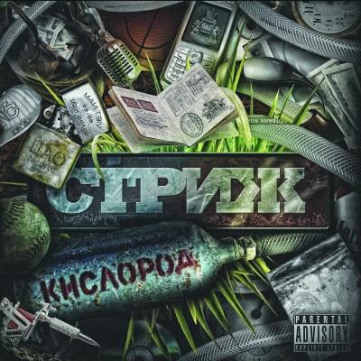 постер к альбому Кислород