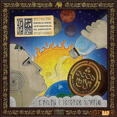постер к альбому Куплеты с золотой печатью