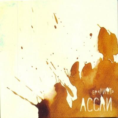 постер к альбому Лифт ЕР