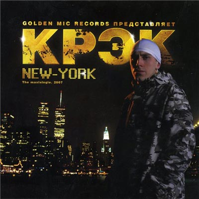постер к альбому New York (The Maxisingle)