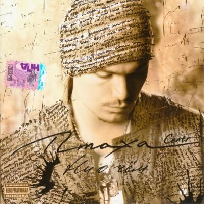 постер к альбому Ни О Чём