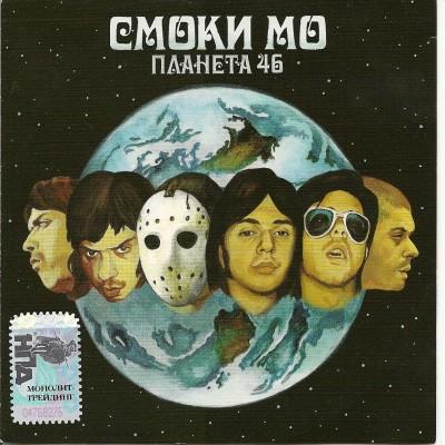 постер к альбому Планета 46