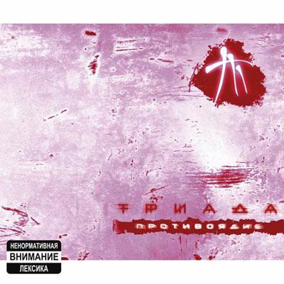 постер к альбому Противоядие