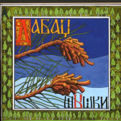 постер к альбому Шышки