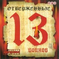 постер к альбому Отверженные - 13 Войнов (2004)