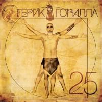 постер к альбому Н.П. Герик Горилла - 25 (2009)