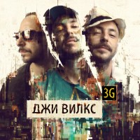 постер к альбому Джи Вилкс - 3G (2010)