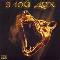 постер к альбому Злой Дух - 800 км (2003)
