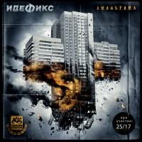постер к альбому Идефикс - Амальгама (2009)
