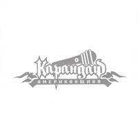 постер к альбому Карандаш - Американщина (2006)