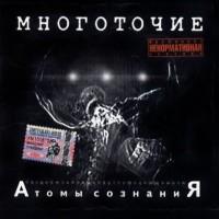 постер к альбому DotsFam (Многоточие) - Атомы Сознания (2002)