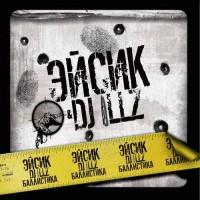 постер к альбому Эйсик и DJ Skillz - Баллистика (2006)
