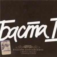постер к альбому Баста - Баста I (Дополненное издание) (2006)