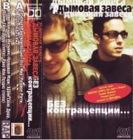 постер к альбому Дымовая Завеса - Без Контрацепции... (2000)