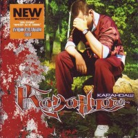постер к альбому Карандаш - БезИМЯнный (2004)