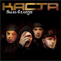 постер к альбому Каста - Быль в глаза (2008)