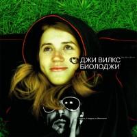постер к альбому Джи Вилкс - Биолоджи (2009)