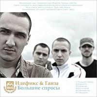 постер к альбому Идефикс и Ганза - Большие Спросы (2009)