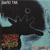 постер к альбому Банги Хэп - Было Так (переиздание) (2005)