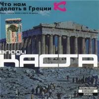 постер к альбому Каста - Что Нам Делать В Греции (2002)