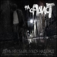 постер к альбому СД aka СаДист - День Несбывшихся Надежд (2010)