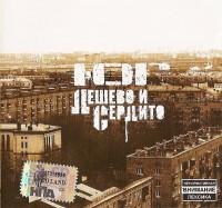 постер к альбому Ю.Г. - Дешево И Сердито (2005)