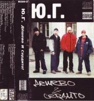 постер к альбому Ю.Г. - Дёшево И Сердито (2000)
