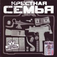 постер к альбому Крестная Семья - Для Братана (2004)