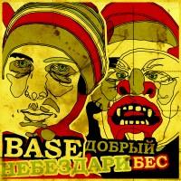 постер к альбому Base - Добрый Бес (2009)