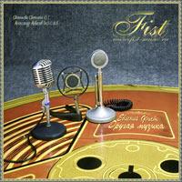 постер к альбому Fist - Другая Музыка (2005)