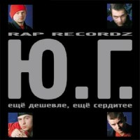 постер к альбому Ю.Г. - Ещё Дешевле, Ещё Сердитее (2002)