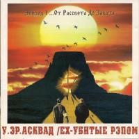 постер к альбому У.эР.Асквад (ех-Убитые рэпом) - Эпизод 1...От Рассвета До Заката (2003)