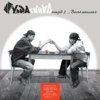 постер к альбому У.эР.Асквад (ех-Убитые рэпом) - Эпизод 2...Воспоминания (2005)