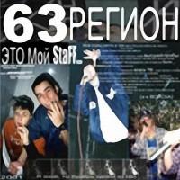 постер к альбому 63 Регион - Это мой StaFF (2001)