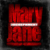 постер к альбому MaryJane - Эксперимент (2008)