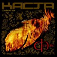постер к альбому Хамиль - Феникс (2004)