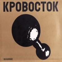 постер к альбому Кровосток - Гантеля (2008)