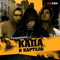 постер к альбому Капа - Гламурным... (2008)