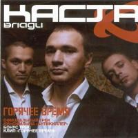 постер к альбому Каста - Горячее время (Single) (2002)