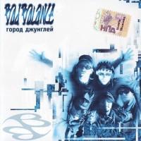 постер к альбому Bad Balance - Город Джунглей (1998)